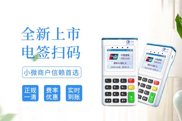 立刷POS机可以刷贷款卡吗