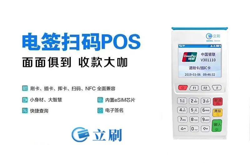立刷电签版新功能——动账通知即将上线