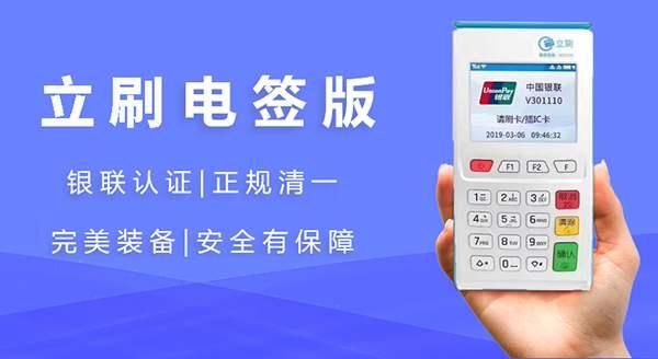 立刷电签版交易时提示响应码VZ是什么情况